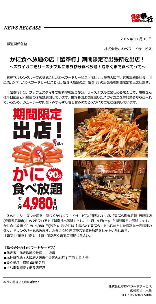 蟹食べ放題の店「蟹奉行」期間限定で出張所を出店!