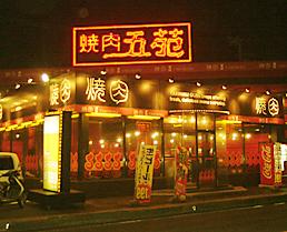焼肉五苑 高松一宮店