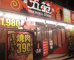 焼肉五苑 淡路店