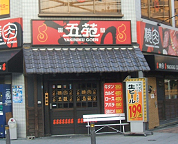 焼肉五苑 上新庄店