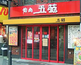 焼肉五苑 北新地店