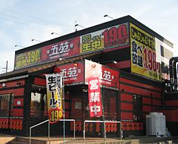 焼肉五苑 八幡店