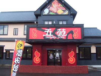 焼肉五苑 青森筒井店