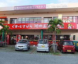 焼肉五苑 沖縄糸満店(当ホームページのクーポン利用不可)
