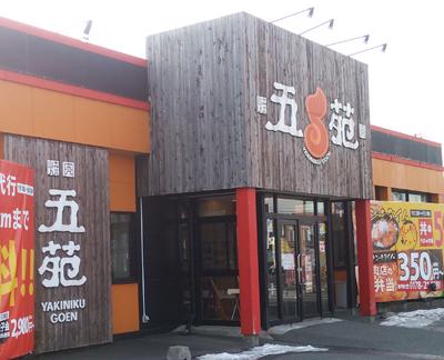 焼肉五苑 八戸石堂店