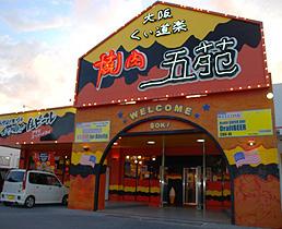 焼肉五苑 沖縄うるま店(当ホームページのクーポン利用不可)