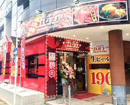 焼肉五苑 奄美屋仁川店