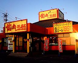 焼肉五苑 倉敷児島店