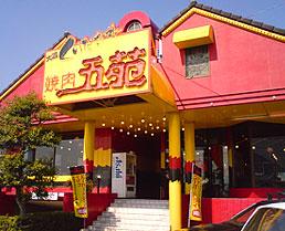 焼肉五苑 丸亀店