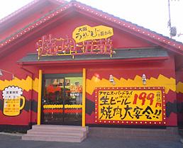 焼肉五苑 観音寺店
