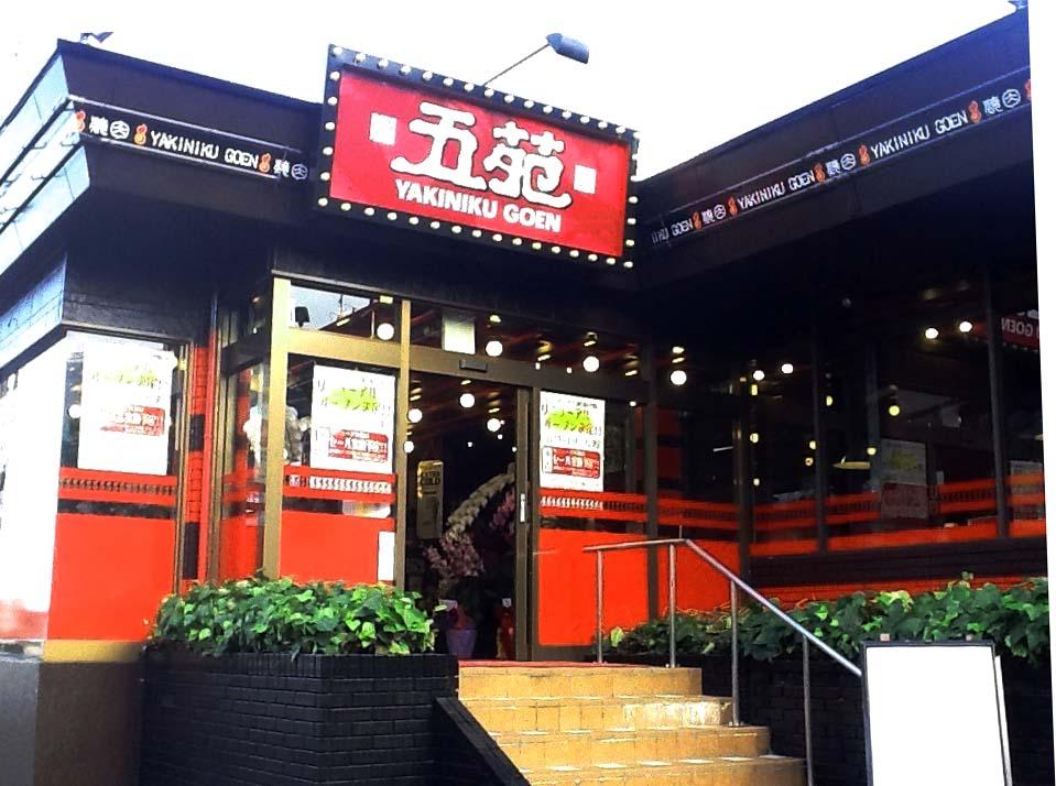 焼肉五苑 高松中央通りハゼ店