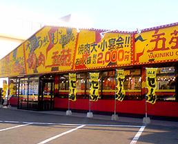 焼肉五苑 松山土居田店