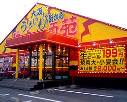 焼肉五苑 今治店