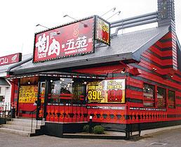 焼肉五苑 松山谷町店
