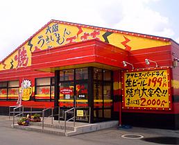 焼肉五苑 東予店