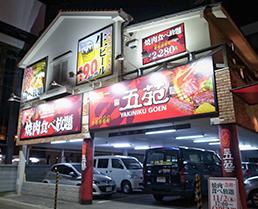 焼肉五苑 湯里店