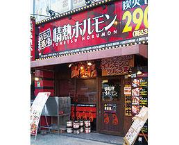 西田辺酒場 情熱ホルモン