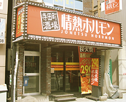 寺田町酒場 情熱ホルモン