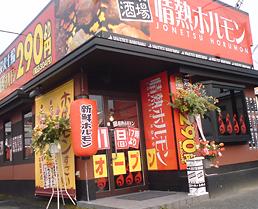 栗東酒場 情熱ホルモン