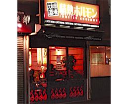 大和田酒場 情熱ホルモン