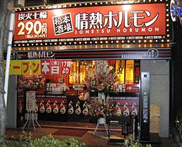 松本酒場 情熱ホルモン