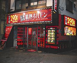 加島酒場 情熱ホルモン