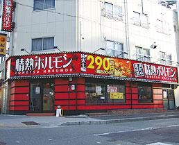 恵美須町酒場 情熱ホルモン