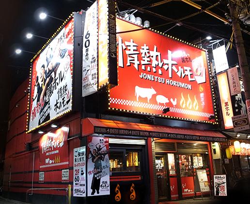 鶴橋酒場 情熱ホルモン