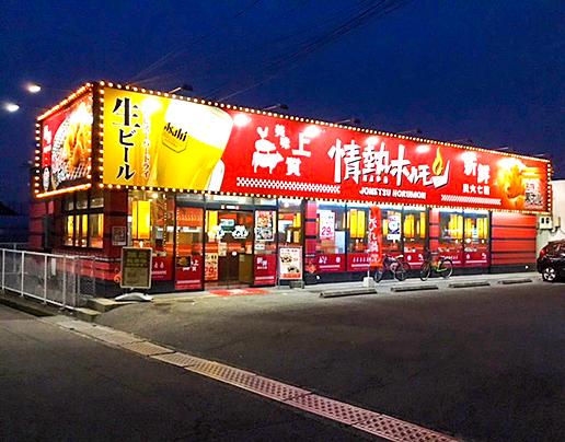 東貝塚酒場 情熱ホルモン