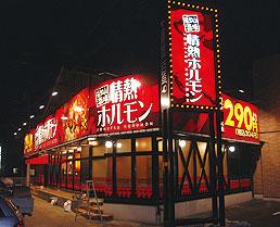 福知山酒場 情熱ホルモン
