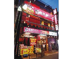 上野酒場 情熱ホルモン