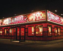倉吉酒場 情熱ホルモン