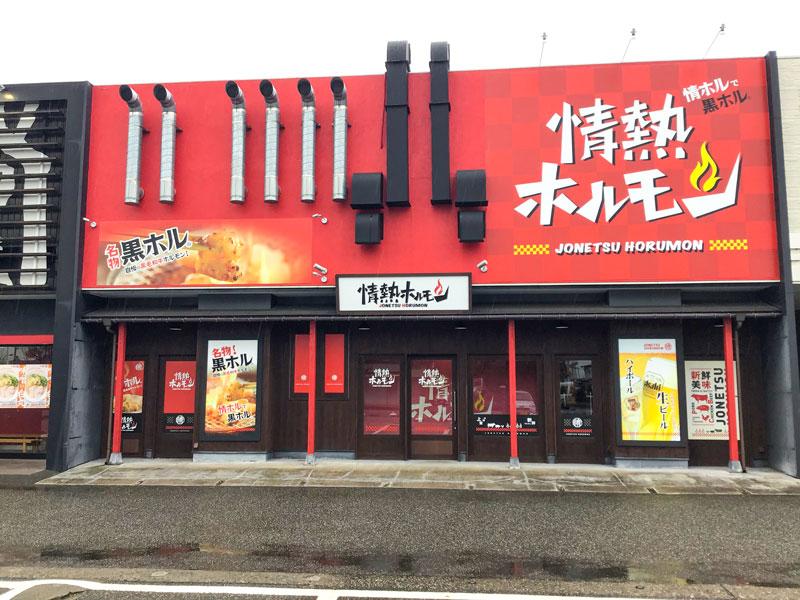 富山二口酒場 情熱ホルモン